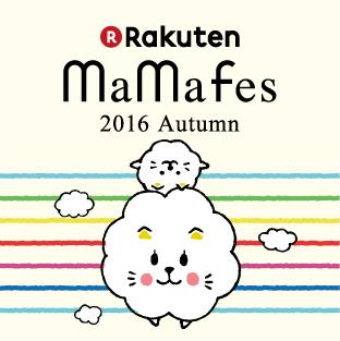 mamafes 2016 Autumn 9/24、25開催!