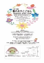 おでかけひろばすぷーん 子育て講座「春のおやこごはん」(4/25)