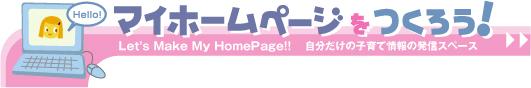「マイホームページをつくろう!」:左上からログインしてください!
