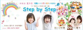 世田谷 喜多見 ベビー子供英語 Step by Step