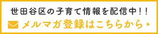 世田谷区の子育て情報を配信中!!メルマガ登録はこちら